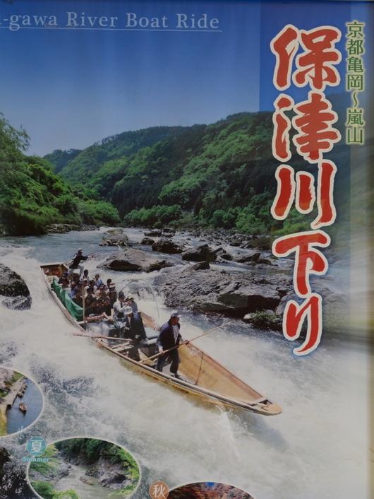 1-19.07.12 保津川下りパンフレット.jpg