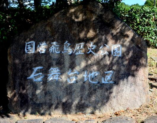 1-19.10.07 石舞台古墳-5.jpg