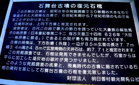 1-19.10.07 石舞台古墳-6.jpg