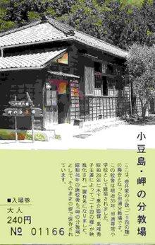 1-19.12.03 岬の分教場-1.jpg