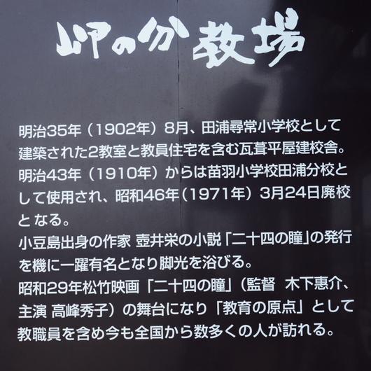 1-19.12.03 岬の分教場-3.jpg