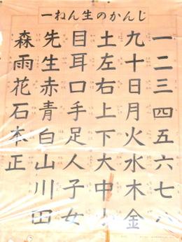 1-19.12.03 岬の分教場1.2年生教室-6.jpg
