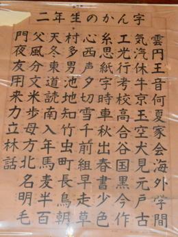 1-19.12.03 岬の分教場1.2年生教室-7.jpg