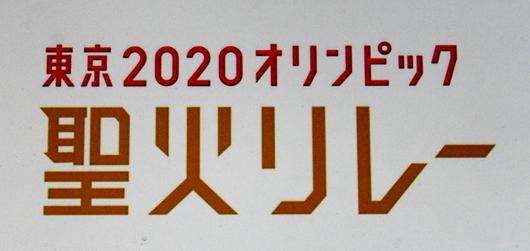 1-21.04.10 オリパラ聖火-1.jpg